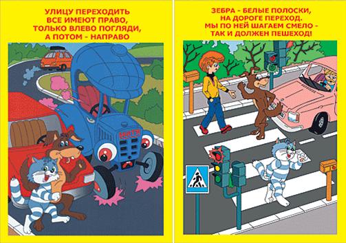 1классные часы на тему правила безопасного поведения на улицах в период зимних каникул ( 1-10 классы)